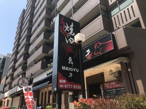 本格炭火焼肉 舞牛 ~MAIGYU~ (2)