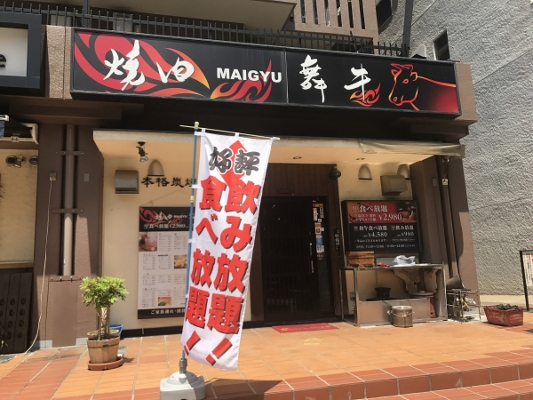本格炭火焼肉 舞牛 ~MAIGYU~ (3)