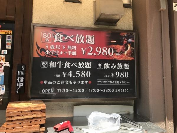 本格炭火焼肉 舞牛 ~MAIGYU~ (4)