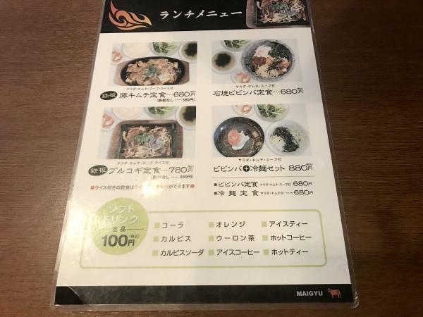 本格炭火焼肉 舞牛 ~MAIGYU~ (6)