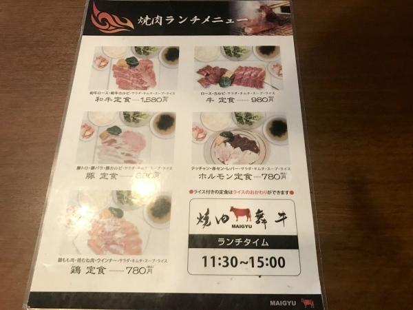 本格炭火焼肉 舞牛 ~MAIGYU~ (7)