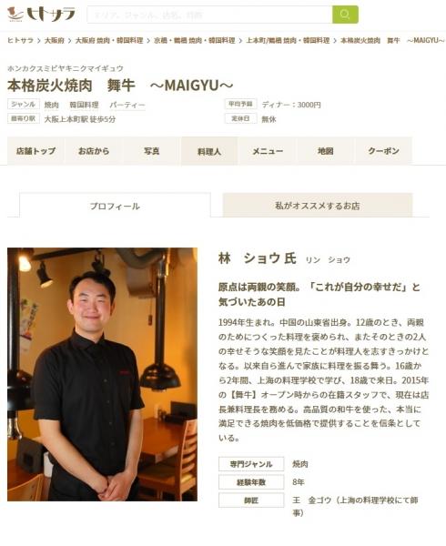 本格炭火焼肉 舞牛 ~MAIGYU~ 100
