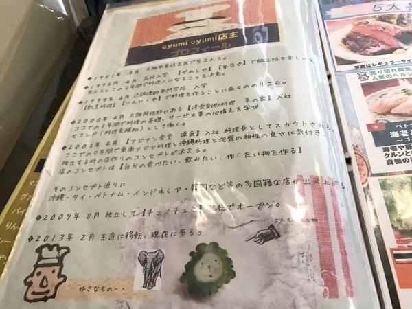 琉球アジアンバール cyumicyumi(チュミチュミ) (1)
