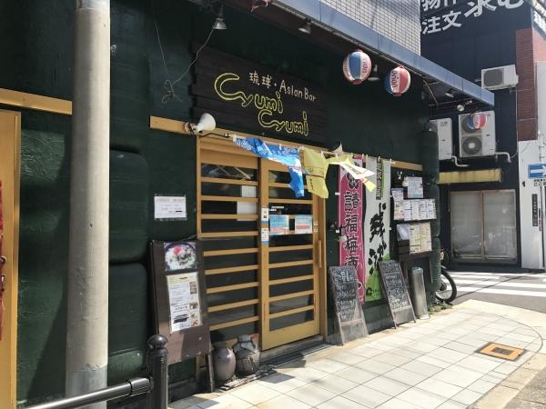 琉球アジアンバール cyumicyumi(チュミチュミ) (3)