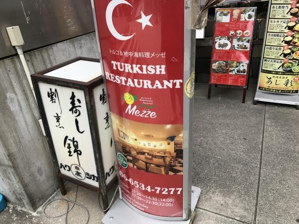 トルコ料理&地中海料理メッゼ(Mezze) (3)