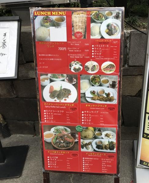 トルコ料理&地中海料理メッゼ(Mezze) (4)-2