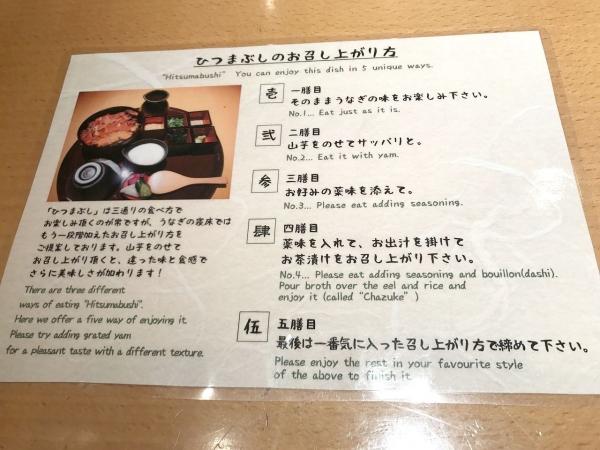 炭火焼 寝床 ‐unagino‐nedoko‐ (7)