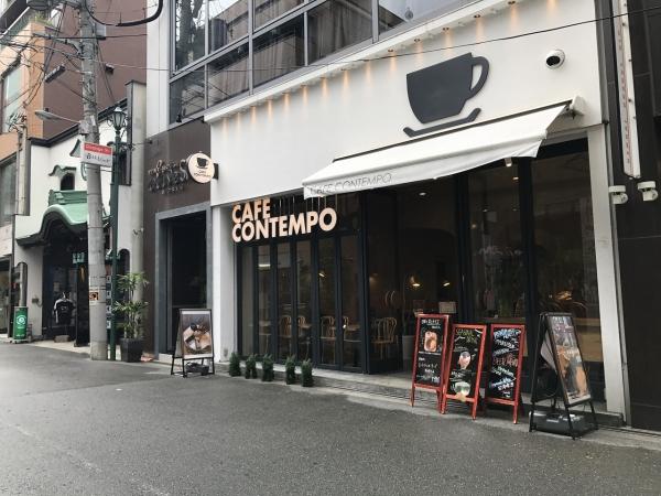 カフェ コンテンポ(CAFE CONTEMPO) (2)