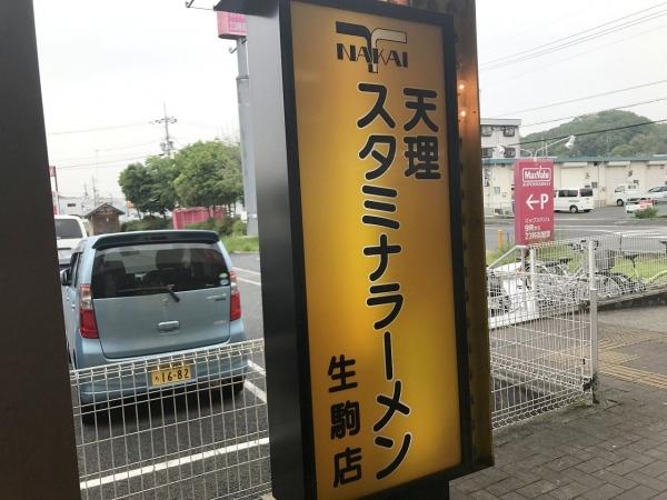 天理スタミナラーメン 生駒南店 (16)