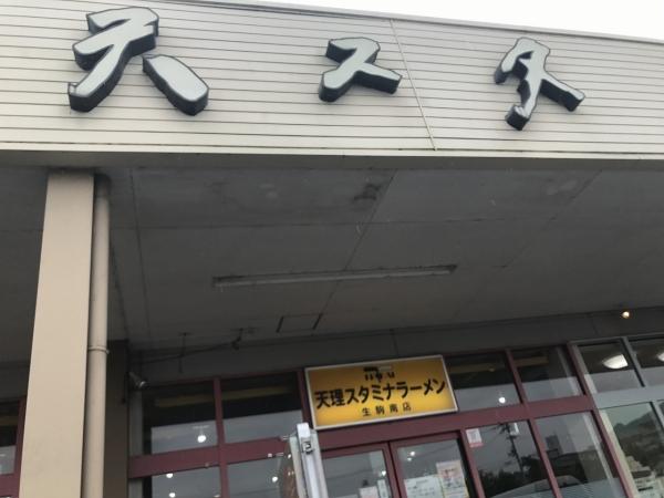 天理スタミナラーメン 生駒南店 (8)