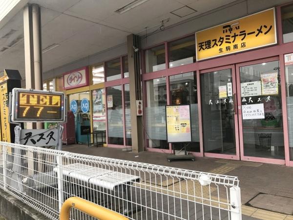 天理スタミナラーメン 生駒南店 (9)