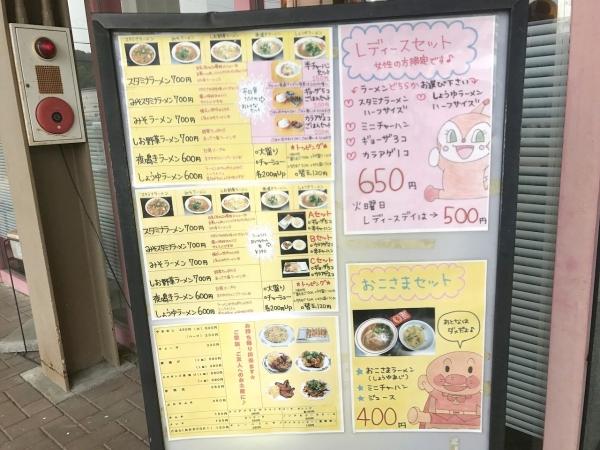 天理スタミナラーメン 生駒南店 (10)