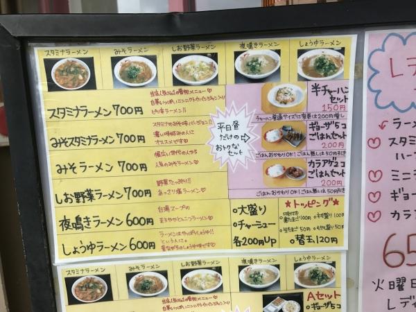 天理スタミナラーメン 生駒南店 (11)