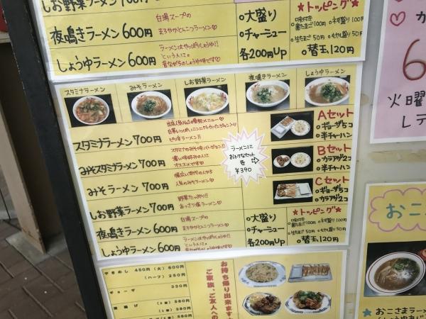 天理スタミナラーメン 生駒南店 (12)