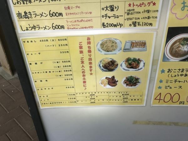 天理スタミナラーメン 生駒南店 (13)