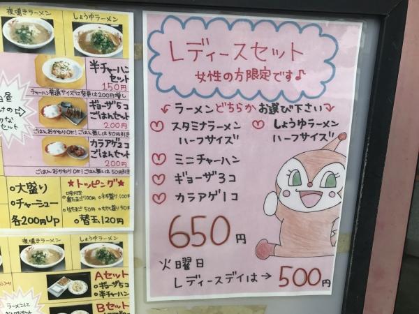 天理スタミナラーメン 生駒南店 (14)