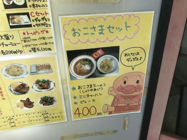 天理スタミナラーメン 生駒南店 (15)
