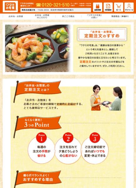 ワタミの宅食 (32)
