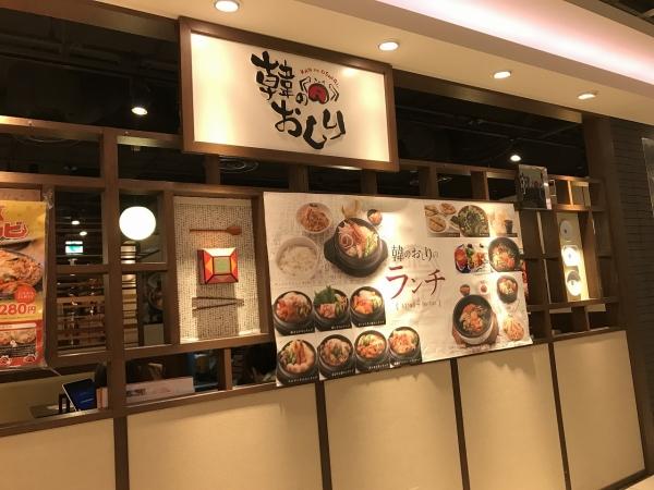 韓のおしり ヨドバシ梅田店 (3)