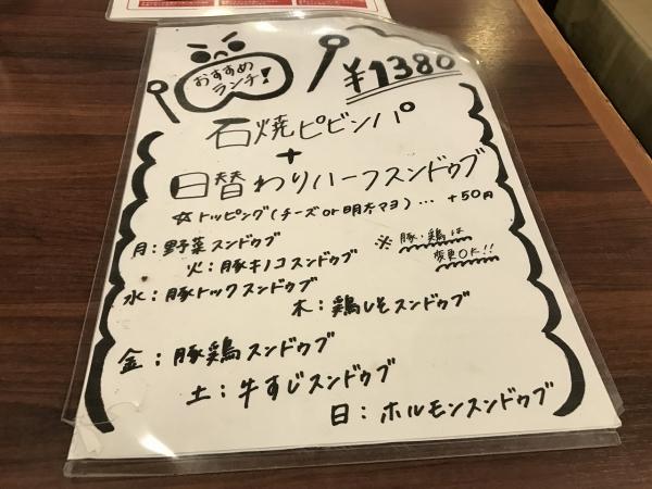 韓のおしり ヨドバシ梅田店 (5)