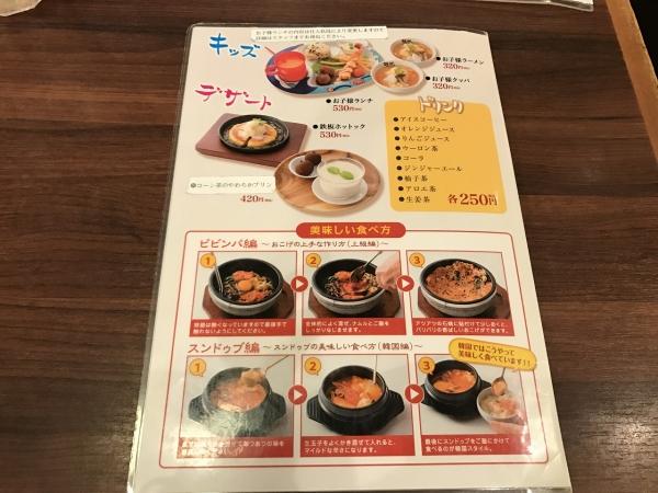 韓のおしり ヨドバシ梅田店 (7)