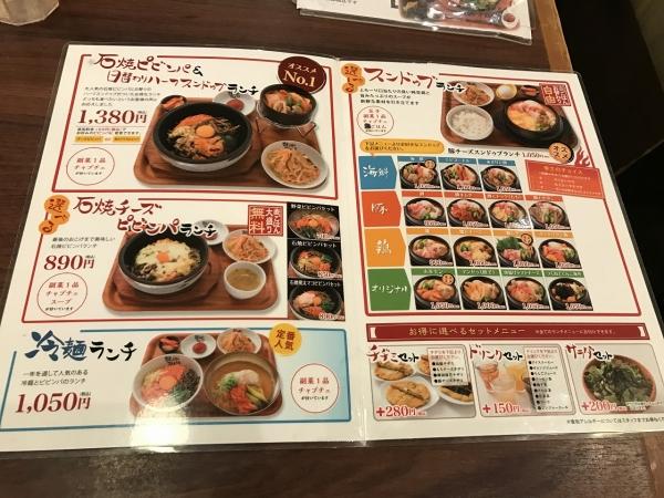韓のおしり ヨドバシ梅田店 (8)