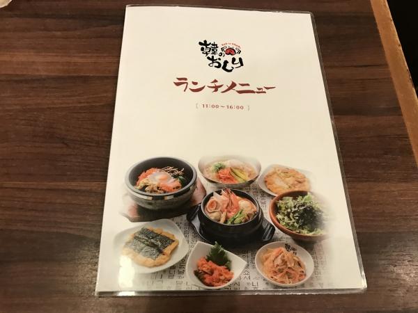 韓のおしり ヨドバシ梅田店 (9)