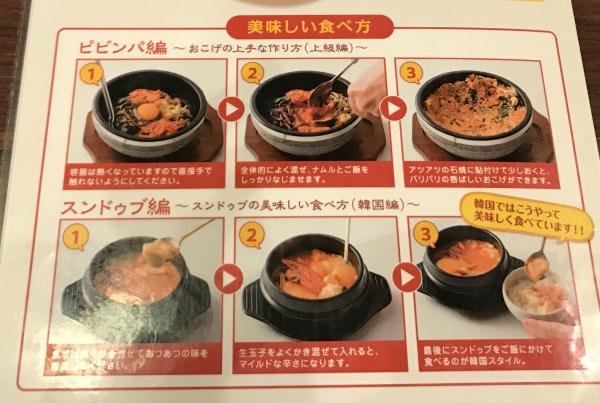 韓のおしり ヨドバシ梅田店 (7)-2