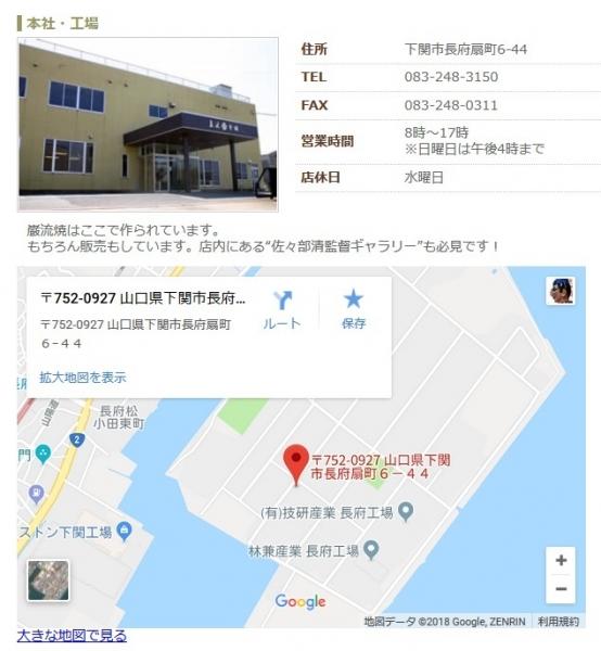 巌流島龍虎セット(巌流焼・おそいぞ武蔵) (21)