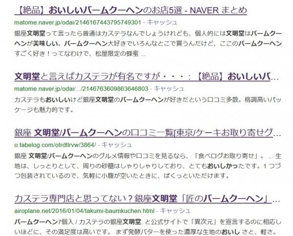 文明堂 バームクーヘン (8)-2