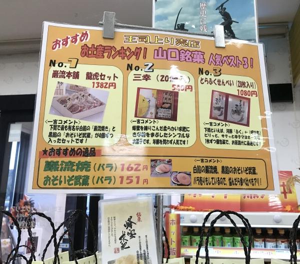 巌流島龍虎セット(巌流焼・おそいぞ武蔵) (23)