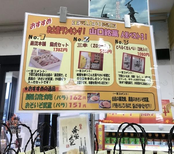 味の三幸 蜂蜜求肥 (1)