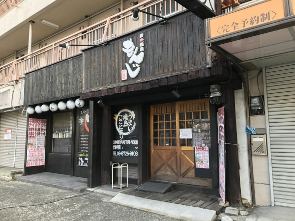 炭火焼鳥もんじ (2)