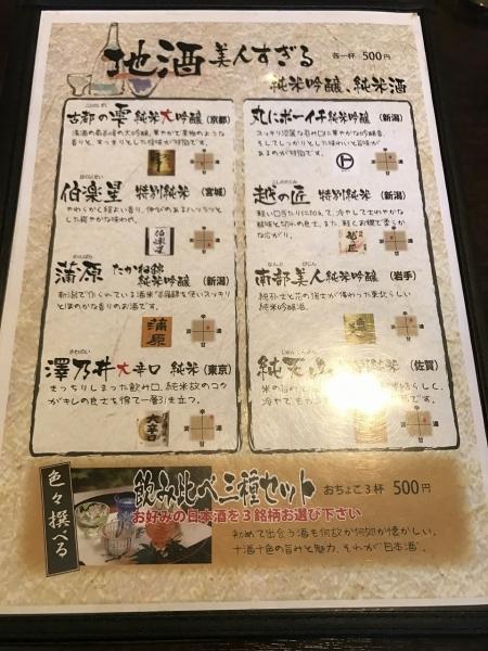 炭火焼鳥もんじ (9)