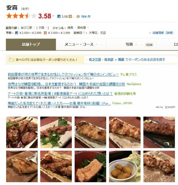 炭火焼鳥もんじ (38)
