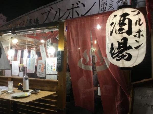 ビストロ酒場ブルボン 料理 (2)