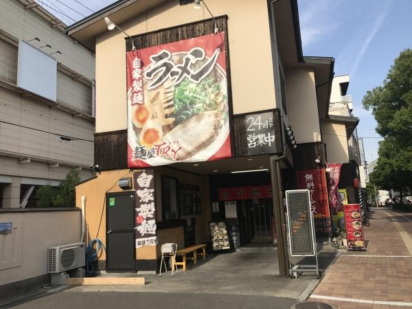 麵屋TRY (2)