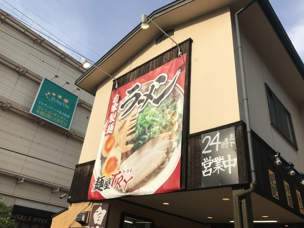 麵屋TRY (3)