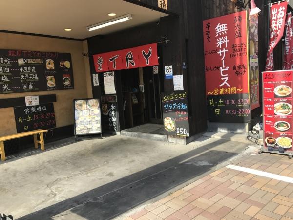 麵屋TRY (4)