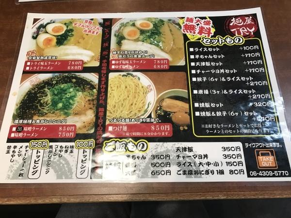 麵屋TRY (11)