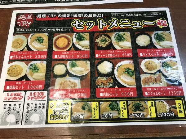 麵屋TRY (12)