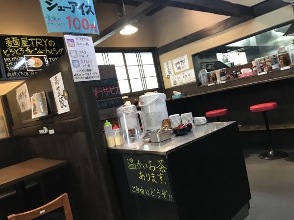 麵屋TRY (25)