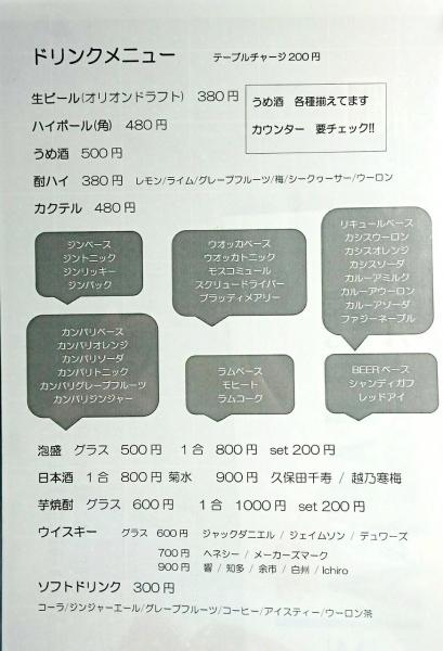 のみカフェボンド(BOND) (6)