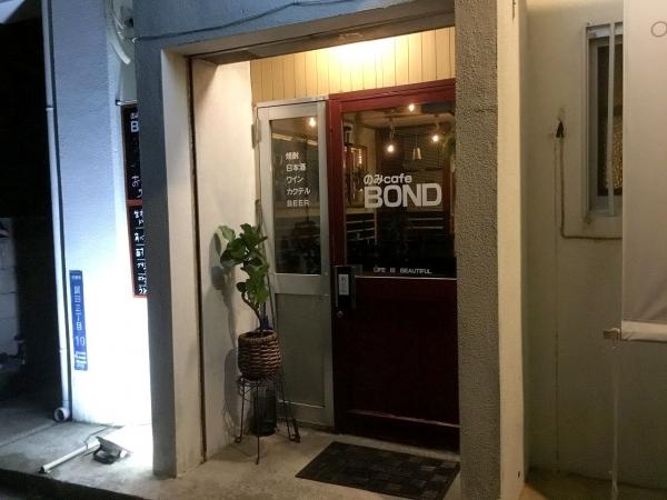 のみカフェボンド(BOND) (2)