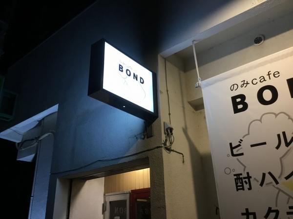 のみカフェボンド(BOND) (3)