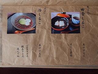 みやび茶屋 仲元 (7)