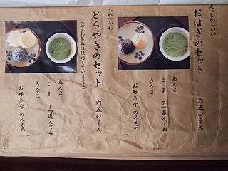 みやび茶屋 仲元 (8)