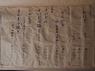 みやび茶屋 仲元 (10)