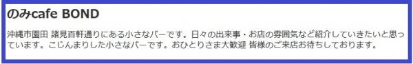 のみカフェボンド(BOND) (100)
