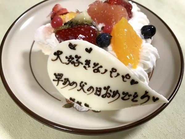 スーリール ダンジュ 平群店 201806 父の日ケーキ (1)